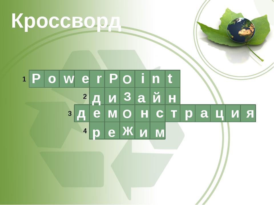 1 2 3 4 PowerPoint дизайн демонстрация режим Кроссворд О З О Ж Аверина А.М....