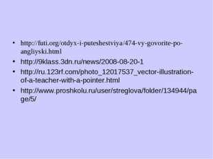 http://futi.org/otdyx-i-puteshestviya/474-vy-govorite-po-angliyski.html http: