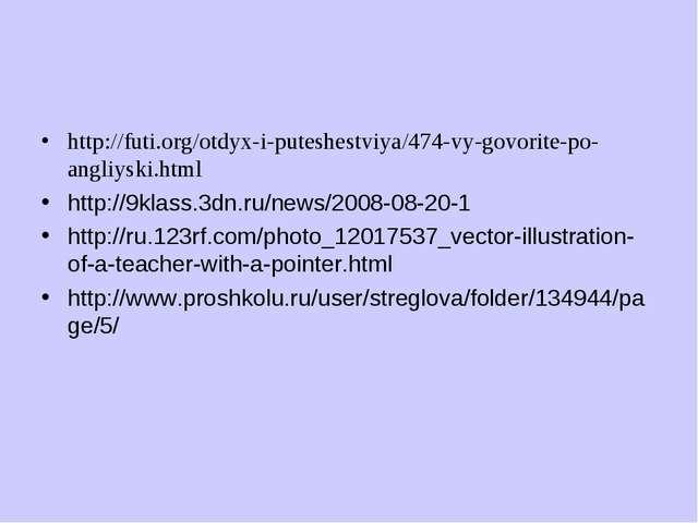 http://futi.org/otdyx-i-puteshestviya/474-vy-govorite-po-angliyski.html http:...