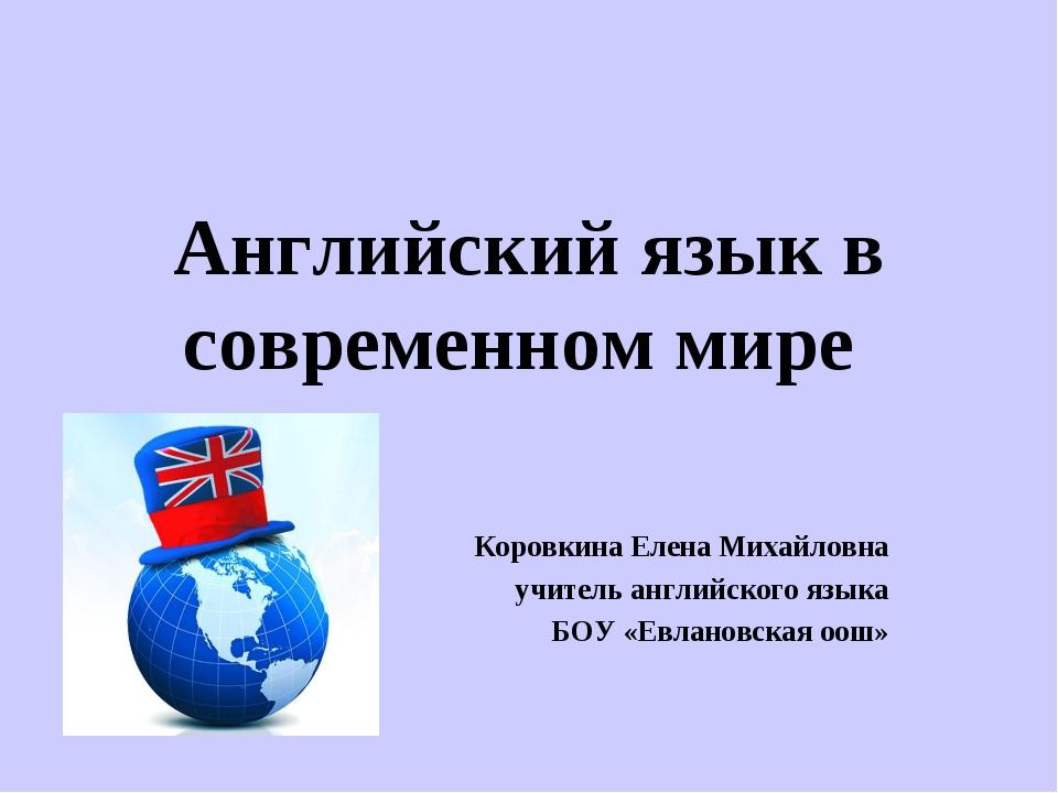 Английский язык в современном мире Коровкина Елена Михайловна учитель английс...