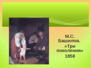 М.С. Башилов. «Три поколения» 1858