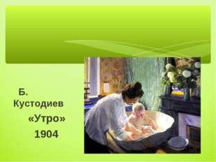 Б. Кустодиев «Утро» 1904