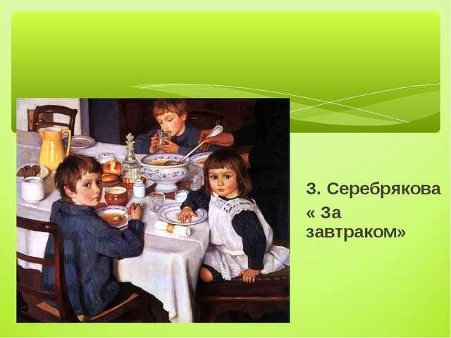 З. Серебрякова « За завтраком»