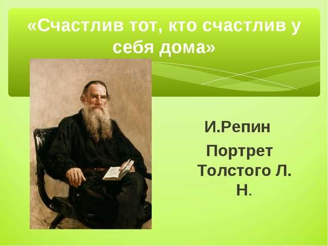 И.Репин Портрет Толстого Л. Н. «Счастлив тот, кто счастлив у себя дома»