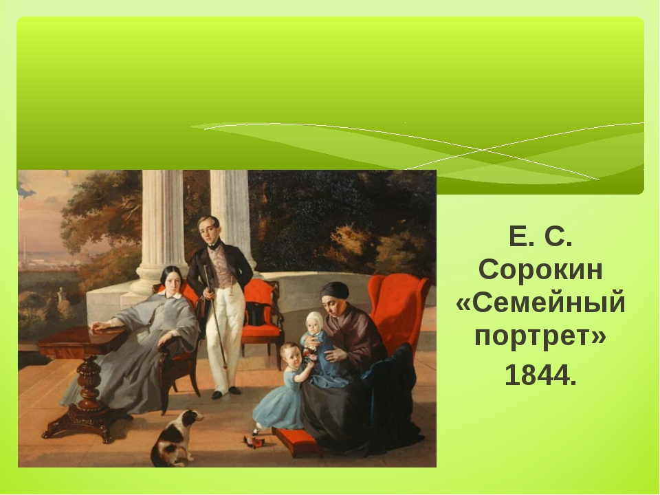 Е. С. Сорокин «Семейный портрет» 1844.