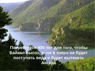 Потребуется 400 лет для того, чтобы Байкал высох, если в озеро не будет посту