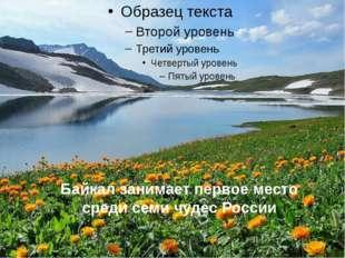 Байкал занимает первое место среди семи чудес России