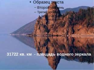 31722 кв. км - площадь водного зеркала