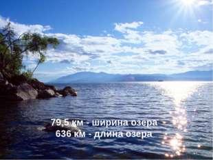 79,5 км - ширина озера 636 км - длина озера