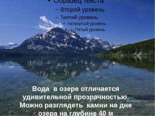 Вода в озере отличается удивительной прозрачностью. Можно разглядеть камни на