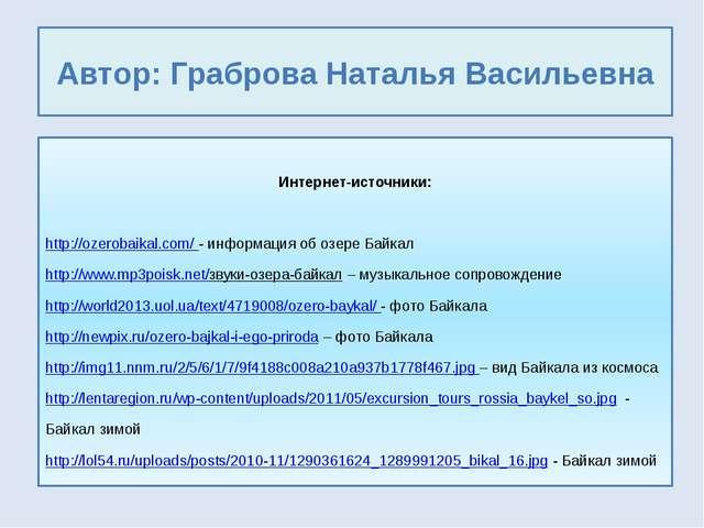 Автор: Граброва Наталья Васильевна Интернет-источники: http://ozerobaikal.com...