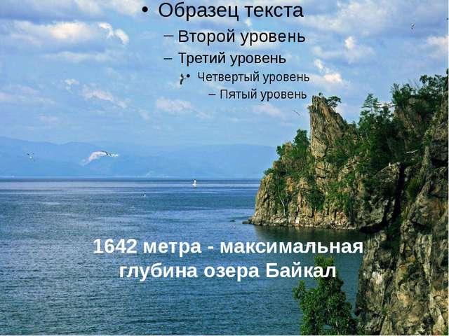 1642 метра - максимальная глубина озера Байкал