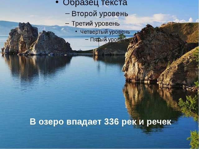 В озеро впадает 336 рек и речек