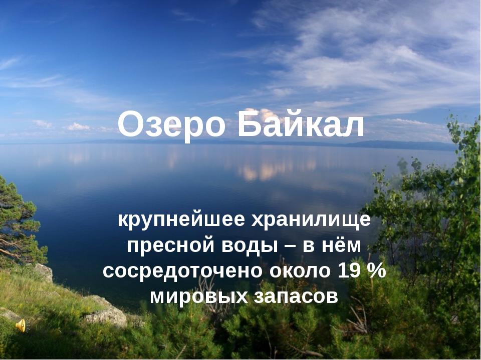 крупнейшее хранилище пресной воды – в нём сосредоточено около 19 % мировых за...
