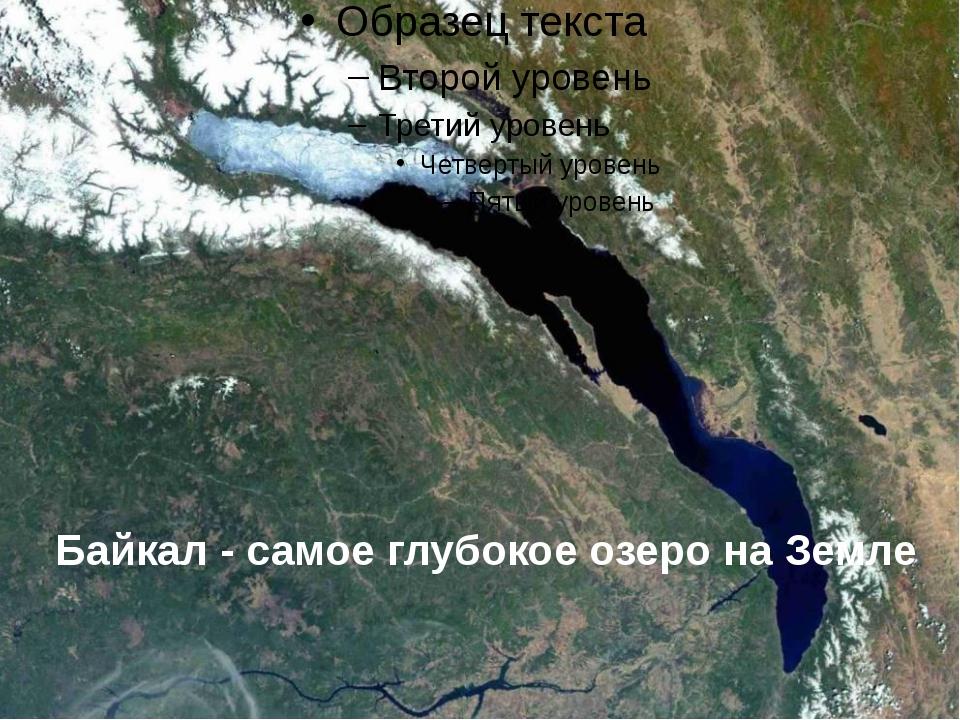 Байкал - самое глубокое озеро на Земле