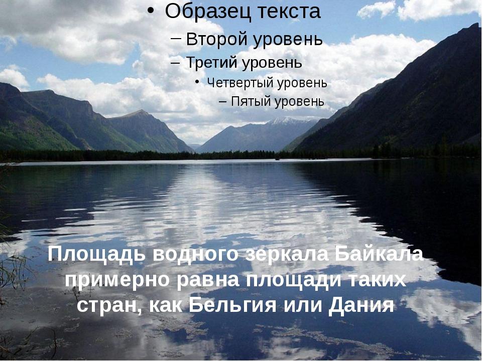 Площадь водного зеркала Байкала примерно равна площади таких стран, как Бельг...