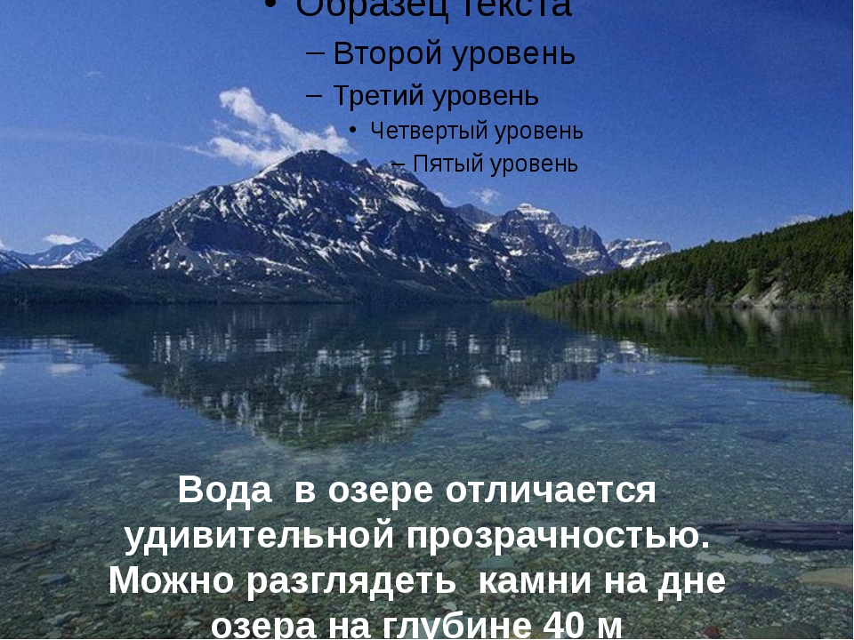 Вода в озере отличается удивительной прозрачностью. Можно разглядеть камни на...