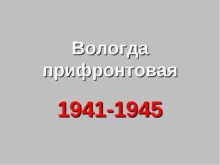 Вологда прифронтовая 1941-1945