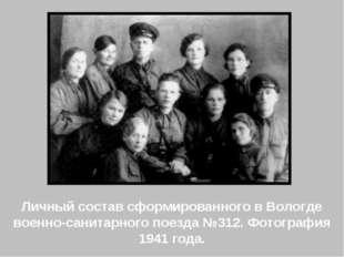 Личный состав сформированного в Вологде военно-санитарного поезда №312. Фотог