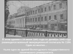 В этом здании с 24 июня 1941 года по декабрь 1945 года размещался военный эва