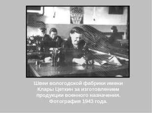 Швеи вологодской фабрики имени Клары Цеткин за изготовлением продукции военно