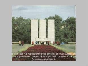 9 мая 1965 г. в Кировском сквере заложен обелиск Славы. Он был торжественно о