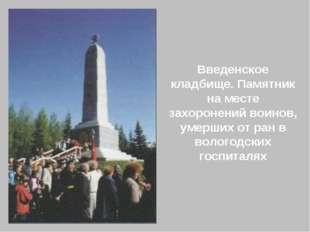 Введенское кладбище. Памятник на месте захоронений воинов, умерших от ран в в