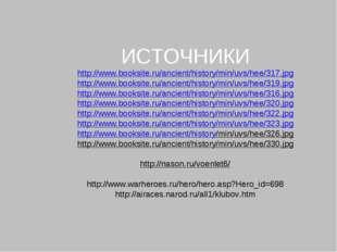 ИСТОЧНИКИ http://www.booksite.ru/ancient/history/min/uvs/hee/317.jpg http://w