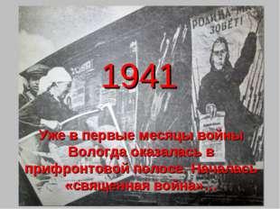 Уже в первые месяцы войны Вологда оказалась в прифронтовой полосе. Началась «