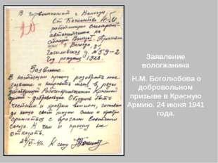 Заявление вологжанина Н.М. Боголюбова о добровольном призыве в Красную Армию.