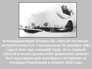 Бомбардировщик Юнкерс-88, сбитый летчиком-истребителем А.Н. Годовиковым 29 де