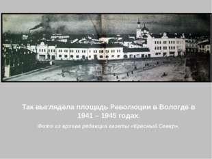 Так выглядела площадь Революции в Вологде в 1941 – 1945 годах. Фото из архива
