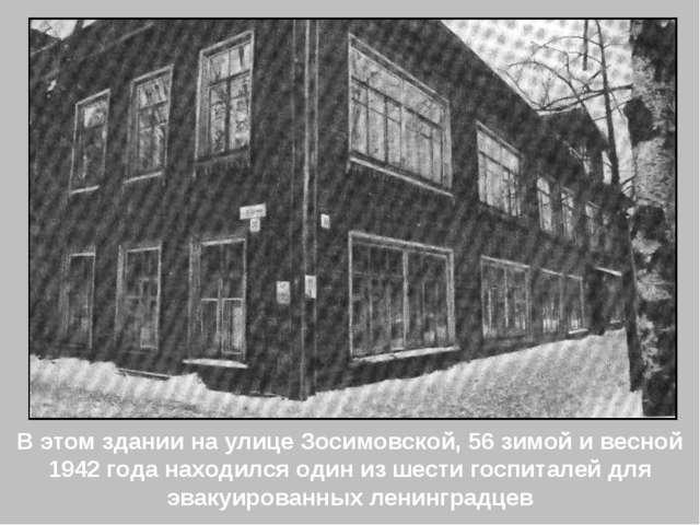 В этом здании на улице Зосимовской, 56 зимой и весной 1942 года находился оди...