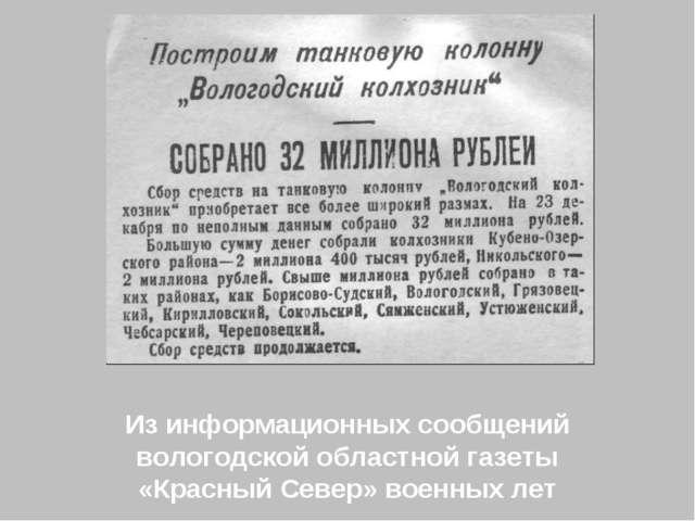 Из информационных сообщений вологодской областной газеты «Красный Север» воен...