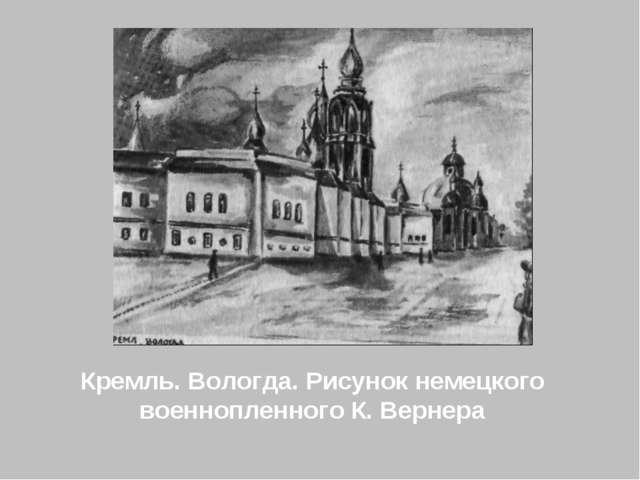 Кремль. Вологда. Рисунок немецкого военнопленного К. Вернера