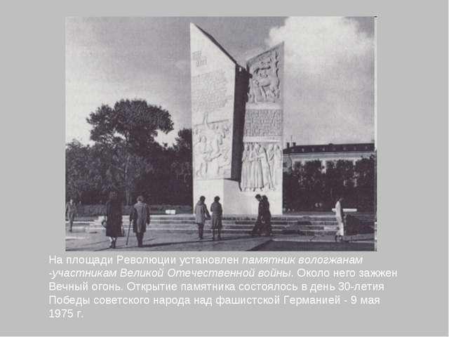 На площади Революции установлен памятник вологжанам -участникам Великой Отече...