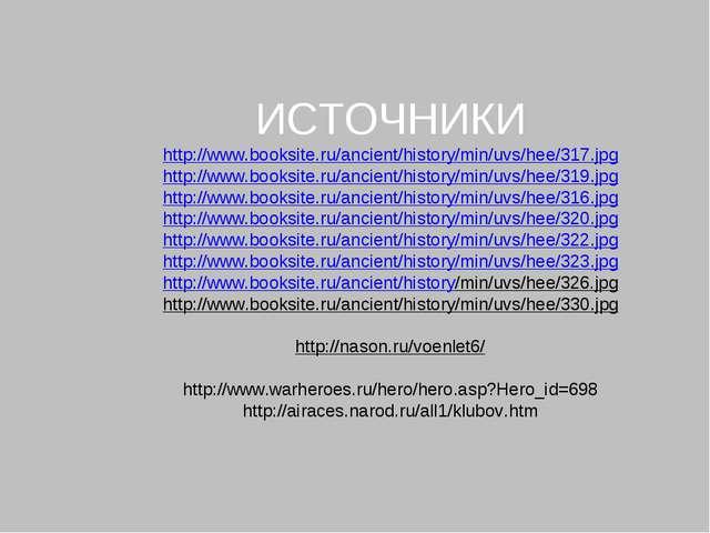 ИСТОЧНИКИ http://www.booksite.ru/ancient/history/min/uvs/hee/317.jpg http://w...