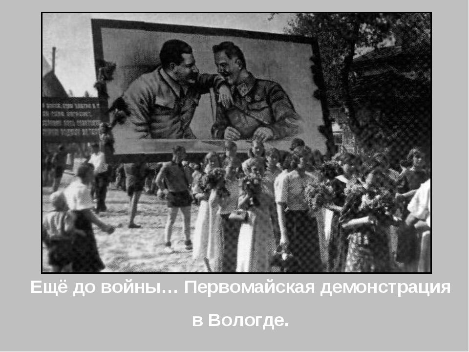 Ещё до войны… Первомайская демонстрация в Вологде.