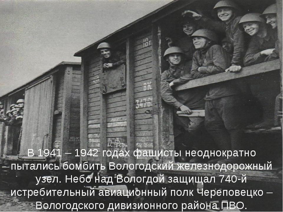 В 1941 – 1942 годах фашисты неоднократно пытались бомбить Вологодский железно...