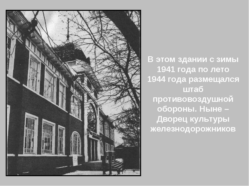 В этом здании с зимы 1941 года по лето 1944 года размещался штаб противовозду...
