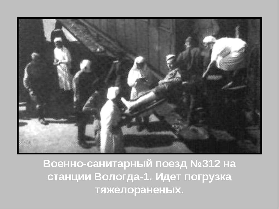 Военно-санитарный поезд №312 на станции Вологда-1. Идет погрузка тяжелораненых.