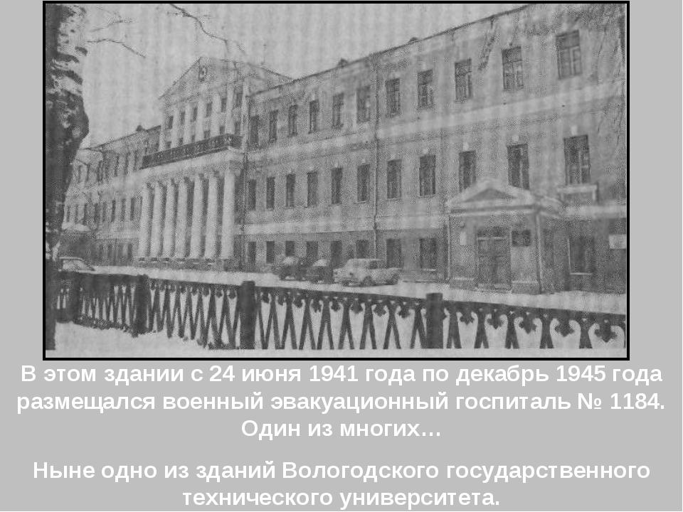 В этом здании с 24 июня 1941 года по декабрь 1945 года размещался военный эва...