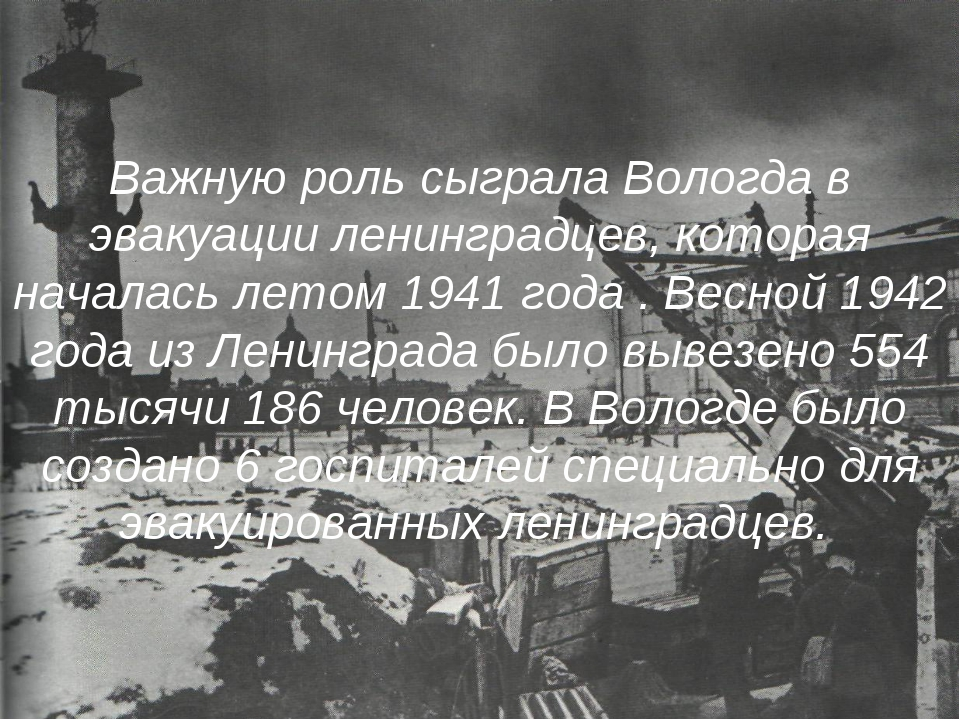 Важную роль сыграла Вологда в эвакуации ленинградцев, которая началась летом...