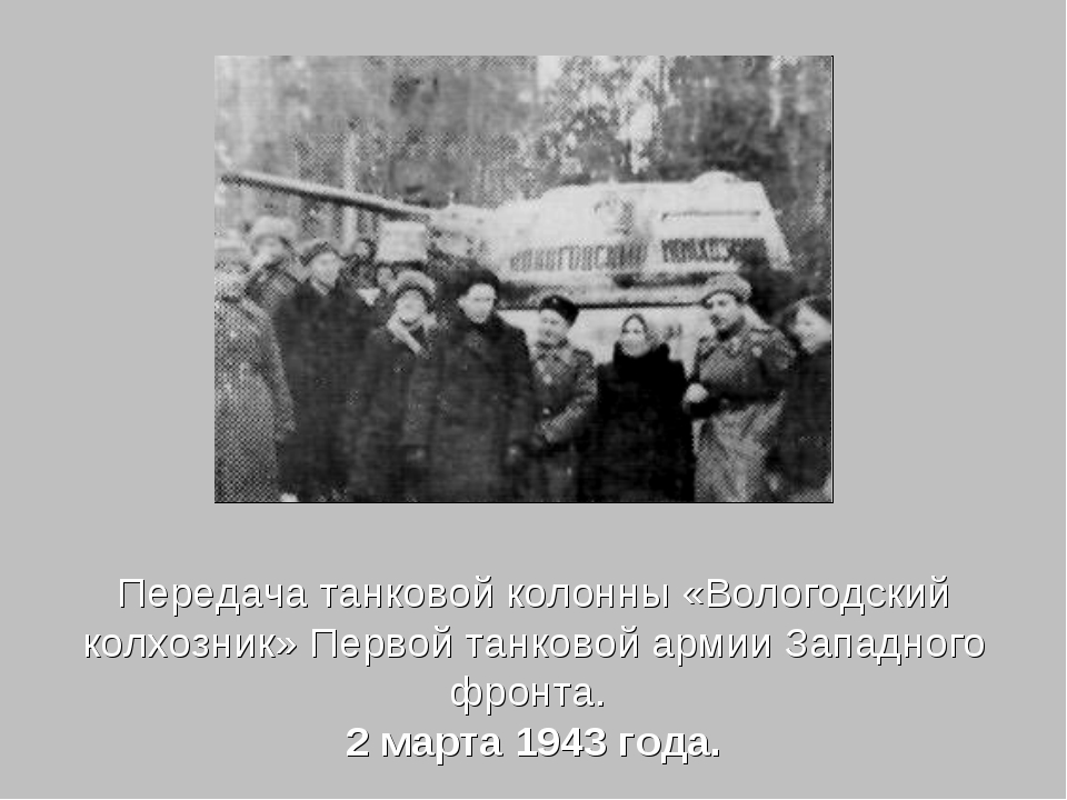 Передача танковой колонны «Вологодский колхозник» Первой танковой армии Запад...