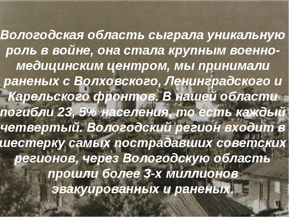 Вологодская область сыграла уникальную роль в войне, она стала крупным военн...