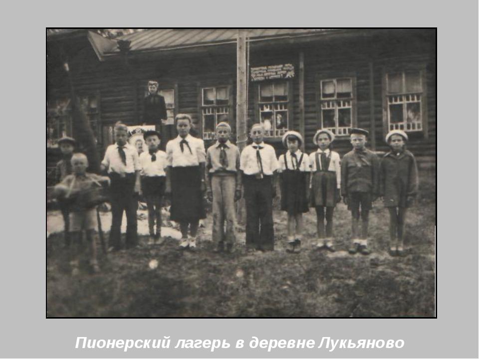 Пионерский лагерь в деревне Лукьяново