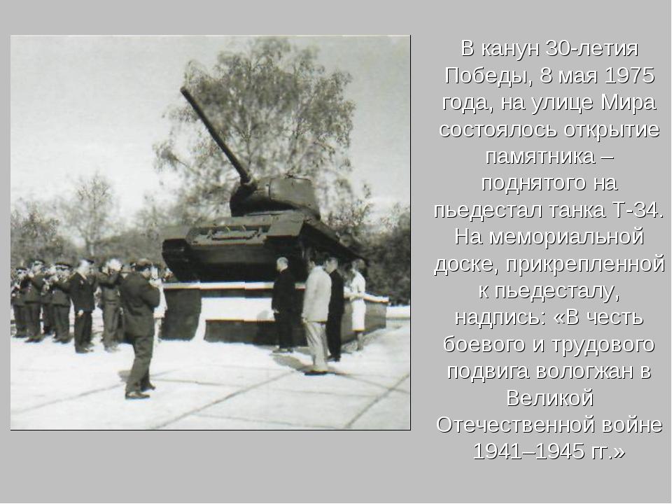 В канун 30-летия Победы, 8 мая 1975 года, на улице Мира состоялось открытие п...