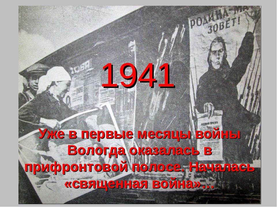 Уже в первые месяцы войны Вологда оказалась в прифронтовой полосе. Началась «...