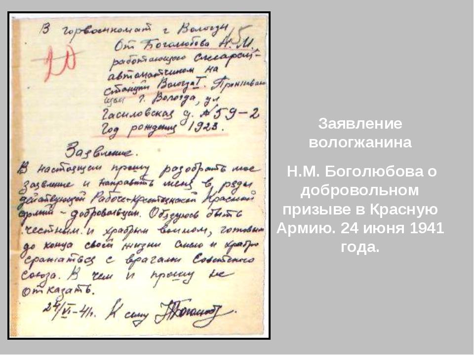 Заявление вологжанина Н.М. Боголюбова о добровольном призыве в Красную Армию....