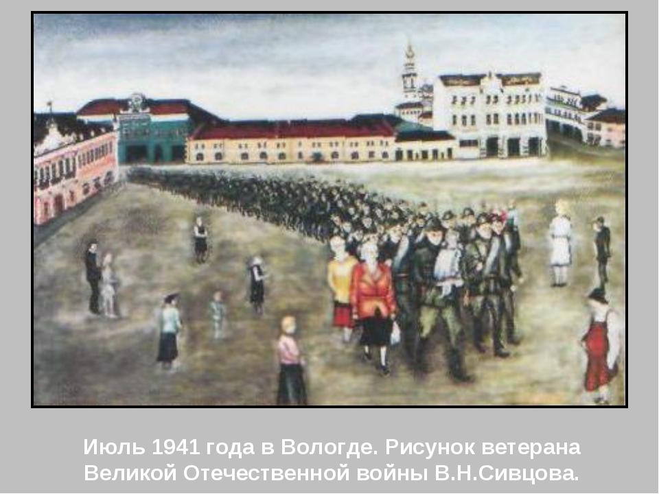 Июль 1941 года в Вологде. Рисунок ветерана Великой Отечественной войны В.Н.Си...